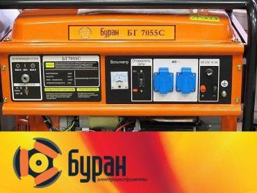 Бензиновый Генератор Буран БГ7055С, фото 2