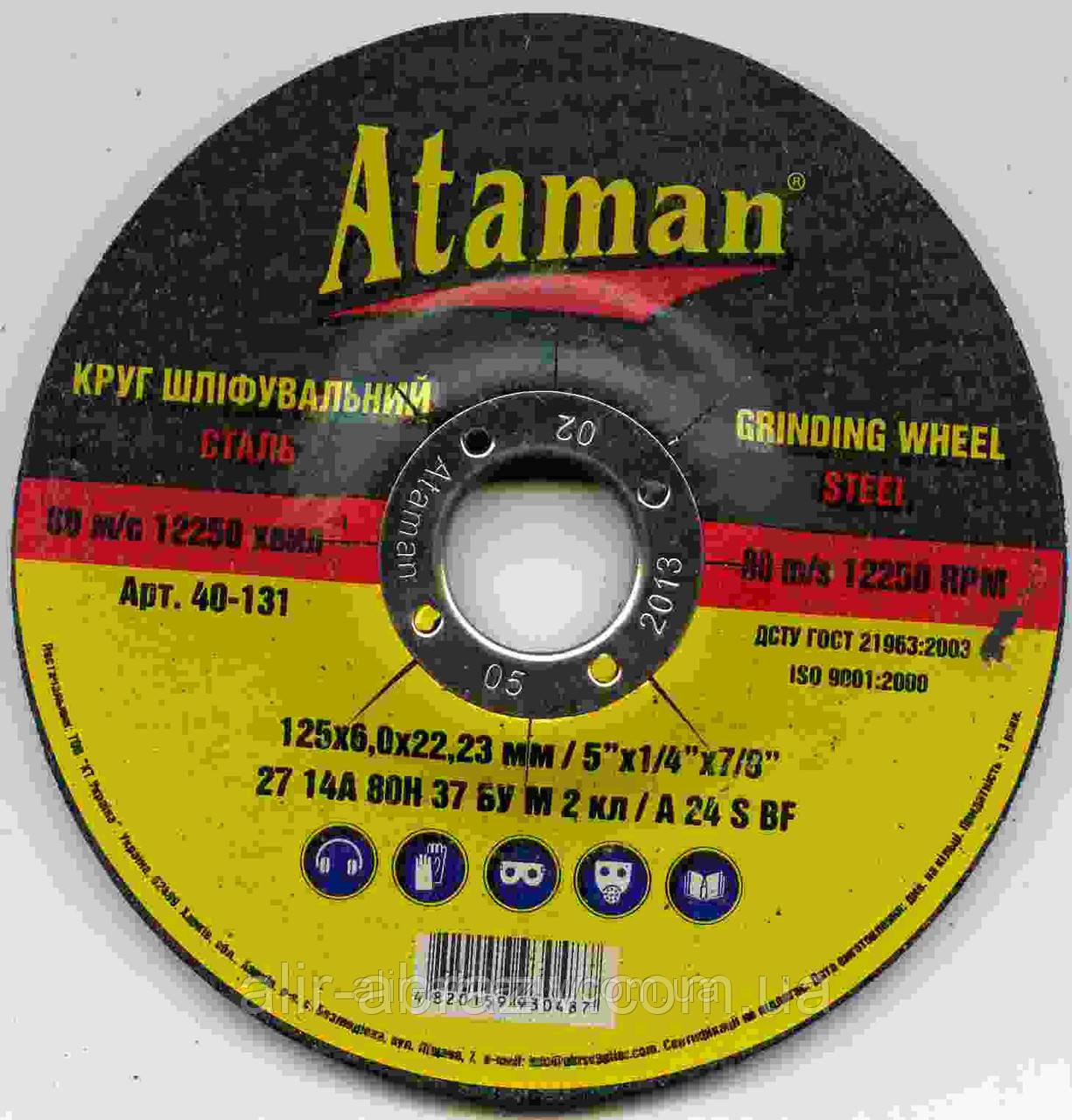 Круг зачисний Отаман 125 х 6 х 22