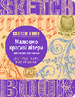 Скетчбук SketchBook Малюємо красиві літери Экспрес курс рисування (бежево-синий переплёт) (укр)