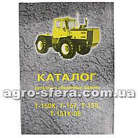 Каталог запчастей трактора Т-150К