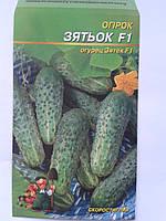 Семена Огурец  Зятек F1, 0,5г   ТМ Урожай