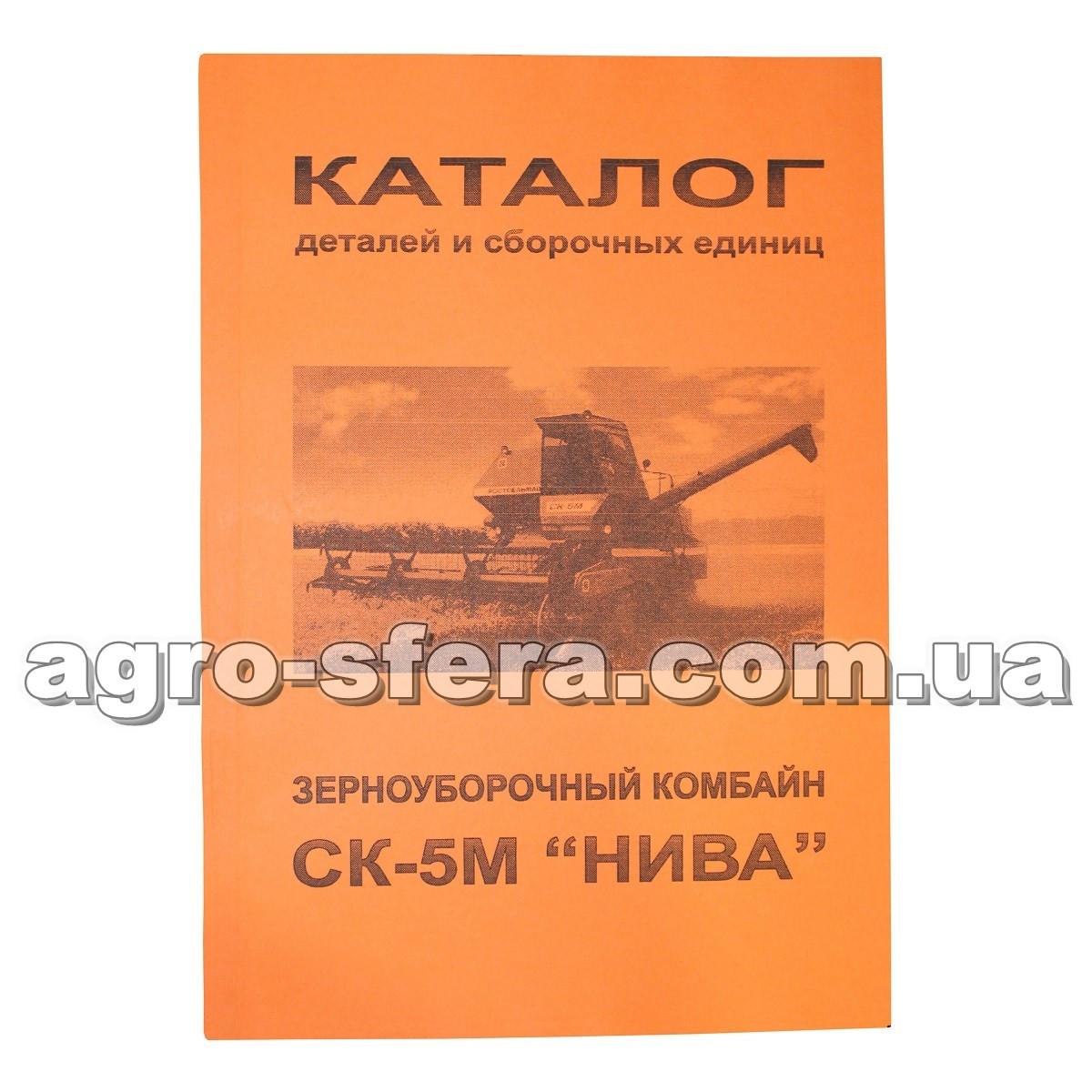 Каталог запчастей комбайна НИВА СК-5М - Агро-Сфера в Мелитополе