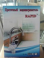 Кран Rapid с проточным электроводонагревателем