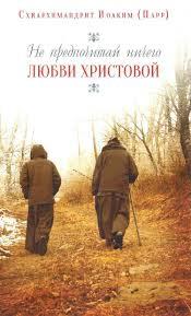 Издана новая книга. Не предпочитай ничего любви Христовой. Схиархимандрит Иоаким (Парр)