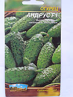 Семена Огурец Андрус F1   0,5г, ТМ Урожай