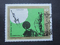 Марка Венгрия 1974 космос ракета радар