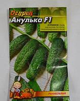 Семена Огурец Анулька F1 ,  0,5г, ТМ Урожай
