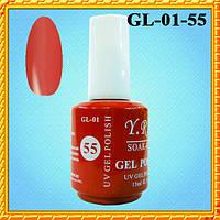 YRE Гель - лак, 15 мл. Тон GL-01-55 красный