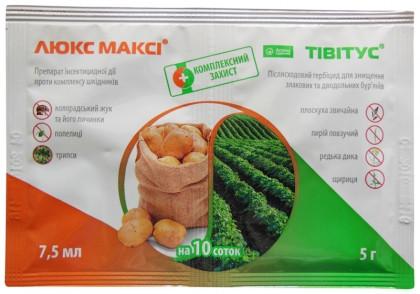 Инсектицид Люкс Макси + Гербицид Тивитус (7,5 мл + 5 г) — комплексная защита огорода от вредителей и сорняков