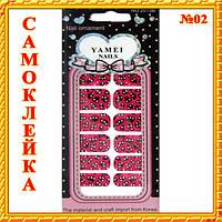 Наклейки Слайдеры для Ногтей Ноготки Yamei Nails Самоклеящиеся №2013В № 02
