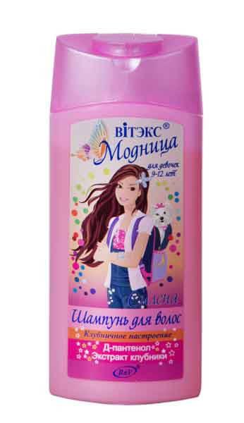 """Детский шампунь для волос """"Клубничное настроение"""" Силена Витэкс 250 мл"""