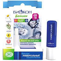 Бальзам для губ «Универсальный» гигиенический для всей семьи 4,6г Биокон