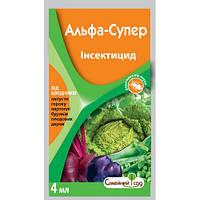 Инсектицид Альфа Супер (4 мл) - от широкого спектра вредителей сахарной свеклы, зерновых и плодовых культур.