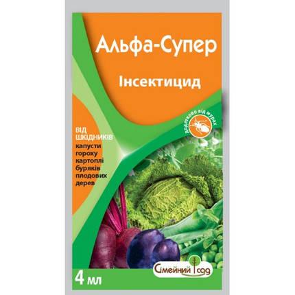 Инсектицид Альфа Супер (4 мл) — от широкого спектра вредителей сахарной свеклы, зерновых и плодовых культур, фото 2