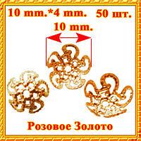 Обниматели Шапочки для бусин Набор 50 шт. Форма: цветок, Цвет: розовое золото, Размер: 10х4 мм.