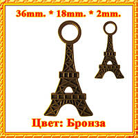 Подвеска кулон Париж 5, металл, Цвет: бронза, 36*18*2 мм. украшение, оберег, амулет, талисман.