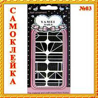 Наклейки Слайдеры для Ногтей Ноготки Yamei Nails Самоклеящиеся №2013В № 03