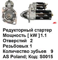 Стартер на Volkswagen Passat B2 - 2.2 бензин (Фольксваген Пассат Б2) 1.1 кВт.  Аналог Bosch 0001108001. VW.