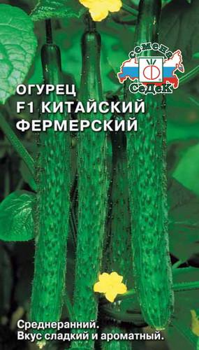 Семена Огурец  Китайский Фермерский F1,  0,2г   Седек