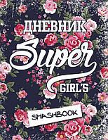 Мой личный дневник Super girl