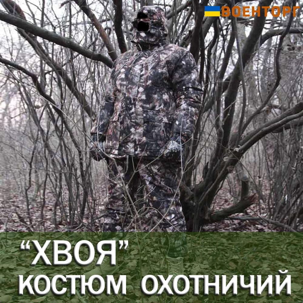 Зимний камуфляжный костюм Браш Хвоя 2 ой синтепон + штаны полукомбинезоны