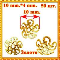 Обниматели Шапочки для Бусин Н-р 50 шт. Форма: Цветок, Цвет: Золото, Размер: 10х4 мм, Отверстие 1,5 мм