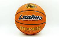 Мяч баскетбольный резиновый №7 LANHUA Super soft (резина, бутил, оранжевый)