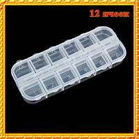 Органайзер Контейнер Пластиковый на 12 ячеек, Размер 13 см.*5 см.*1,5см, Бокс для Бисера и Мелочей, Таблетница