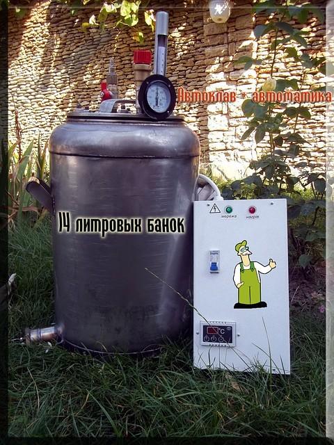 Бытовой автоклав с блоком управления (электрический нагрев+ внешний газовый) — 14 литровых банок