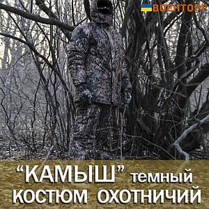Зимний камуфляж Охотничий Камыш Темный 2 ой синтепон + штаны полукомбинезоны