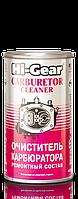 Очиститель карбюратора Hi-Gear