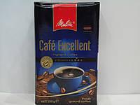 Кофе молотый Melitta Café Excellent 250 гр.