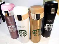Термос Starbucks kofe Старбакс кофе 480 мл