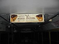 Харьков. Баннер в троллейбусах