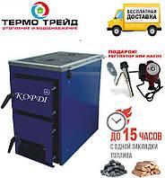 Твердотопливный котел Корди АКТВ-16 кВт