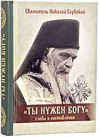 Ты нужен Богу. Слова и наставления святителя Николая Сербского