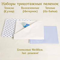 Пеленки для мальчиков, в роддом 3106kay+gerda, наборы по 3 шт. разных расцветок 90x100см.