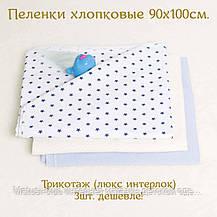 Пеленки для мальчиков, в роддом 3106kay+gerda, наборы по 3 шт. разных расцветок 90x100см., фото 2