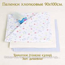 Пеленки для мальчиков, в роддом 3106kay+gerda, наборы по 3 шт. разных расцветок 90x100см., фото 3