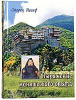 Выражение монашеского опыта
