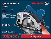 Циркулярная пила Искра ИПЦ-2150