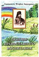 Основи православного виховання