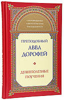 Преподобный Авва Дорофей. Душеполезные поучения(красная)