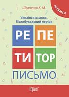 Репетитор: Письмо Українська мова,Прописи Післябукварний період (у)