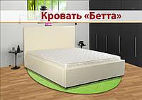 Кровать Бета