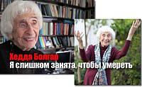 Хедда Болгар: слишком занята, чтоб умереть