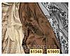 Ткань для штор Shani 61568