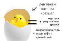Чем заменить яйца для вегетарианских рецептов?