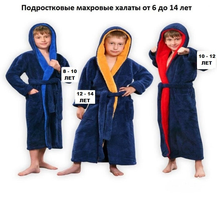 d93117b887ba Купить Подростковый халат - Детские махровые халаты!