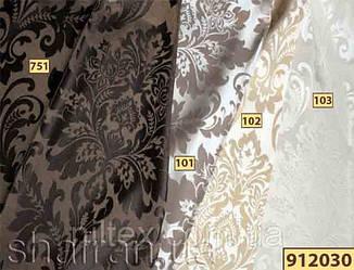Тканина для штор Shani 912030